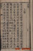 網路圖片:【轉載】中國古今智謀第一書—《素書》 1.jpg