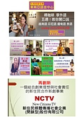 陳凰鳳與越藝之星-Ngôi sao Việt tại Đài Loan-NCTV台灣新住民媒體:0010.jpg
