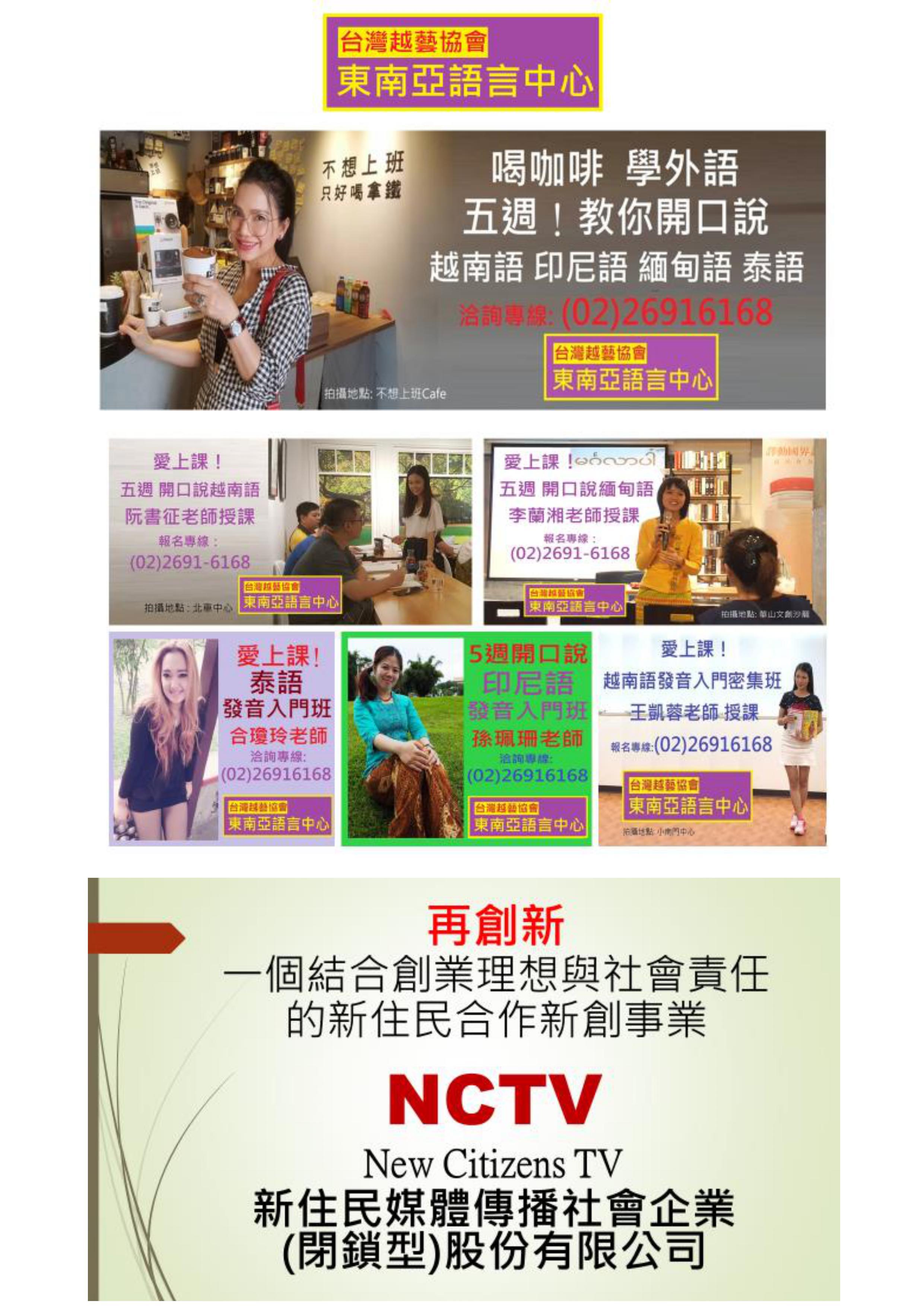 0010.jpg - 陳凰鳳與越藝之星-Ngôi sao Việt tại Đài Loan-NCTV台灣新住民媒體