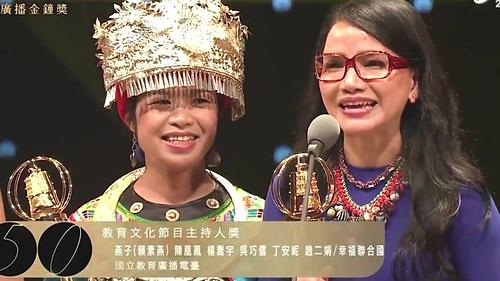 陳凰鳳獲得第50屆廣播金鐘獎教育文化節目最佳主持人獎.jpg - 2021陳凰鳳照片