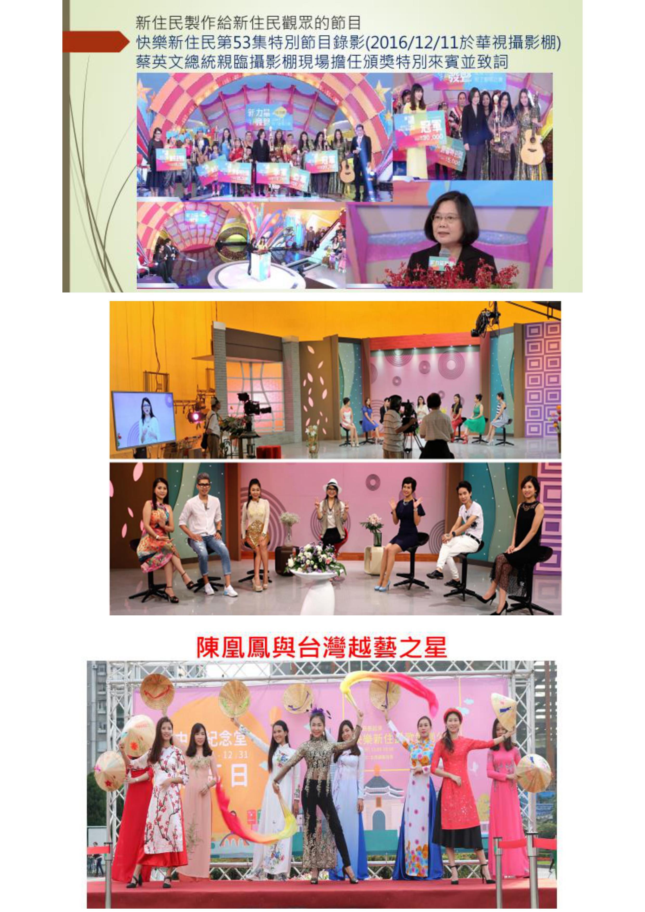 0005.jpg - 陳凰鳳與越藝之星-Ngôi sao Việt tại Đài Loan-NCTV台灣新住民媒體