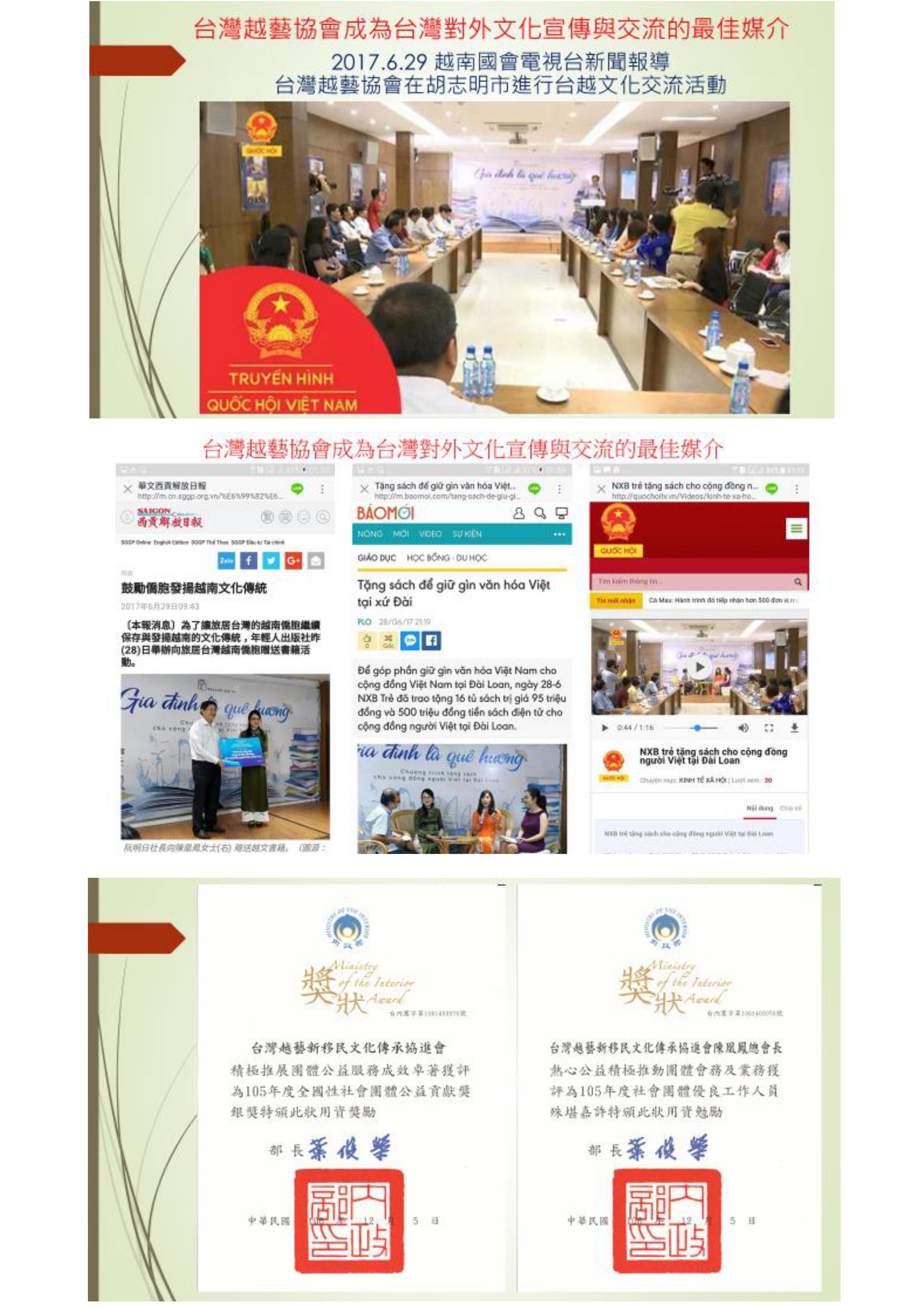 0009.jpg - 陳凰鳳與越藝之星-Ngôi sao Việt tại Đài Loan-NCTV台灣新住民媒體