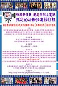 日誌用圖片:快樂新住民節目主持陳凰鳳老師邀約計劃.JPG