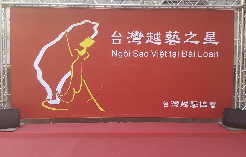 NCTV台灣新住民媒體 -創立茶會&;啟動儀式:20180805_151322_001-1.jpg