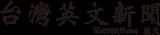 -TaiwanNews-.png - NCTV台灣新住民媒體 -創立茶會&;啟動儀式