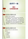 陳凰鳳與越藝之星-Ngôi sao Việt tại Đài Loan-NCTV台灣新住民媒體:0001.jpg