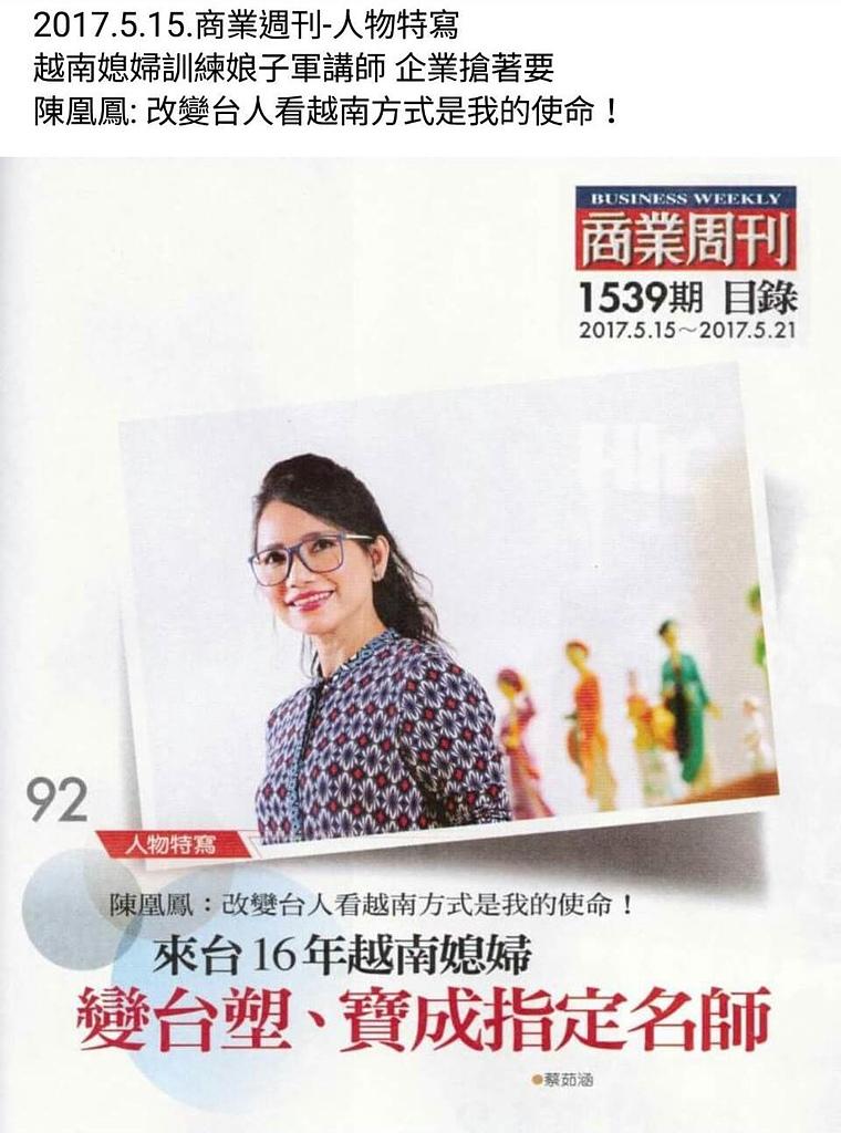 2017:陳凰鳳-改變台人看越南的方式是我的使命-商業週刊-2017.5.15.jpg