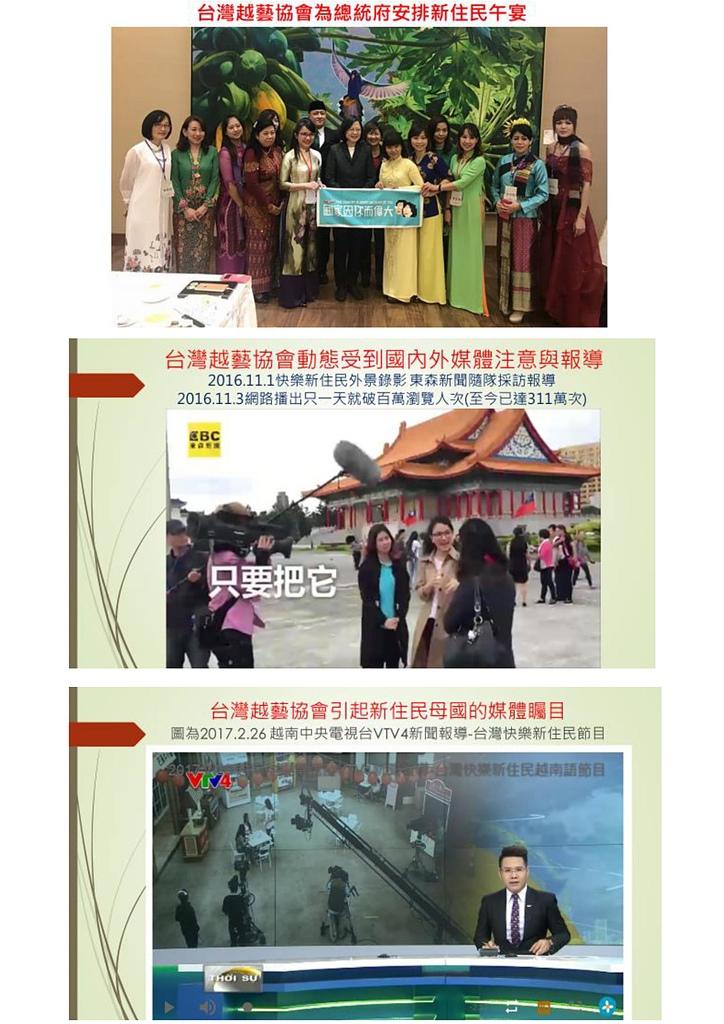 0007.jpg - 陳凰鳳與越藝之星-Ngôi sao Việt tại Đài Loan-NCTV台灣新住民媒體