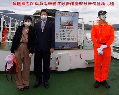 台灣越裔總會參訪海巡署艦隊-6.jpg - 2021陳凰鳳照片