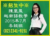 日誌用圖片:2015.7-招生廣告.JPG