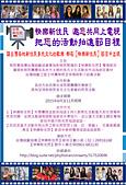 日誌用圖片:快樂新住民節目邀約.JPG
