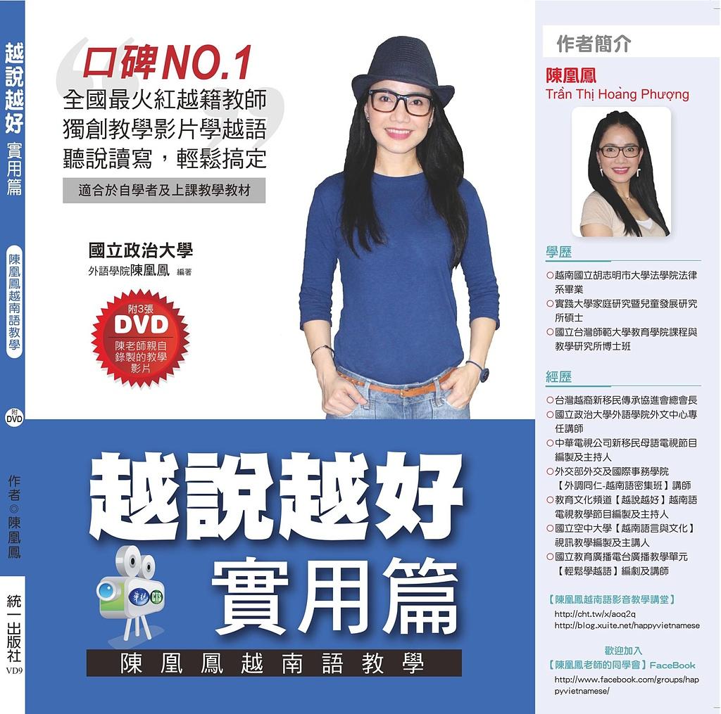 日誌用相簿-3:越說越好-陳凰鳳越南語教學-實用篇.jpg