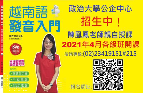 班政大公企越南語發音入門--陳凰鳳老師2021.4月.png - 2021陳凰鳳照片