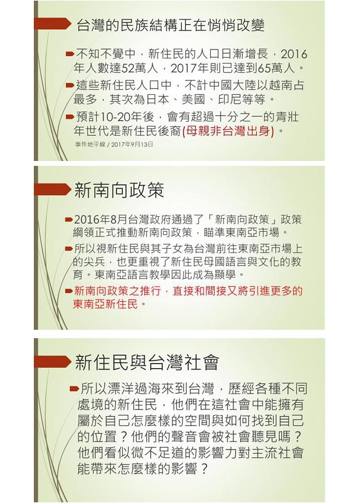 0002.jpg - 陳凰鳳與越藝之星-Ngôi sao Việt tại Đài Loan-NCTV台灣新住民媒體