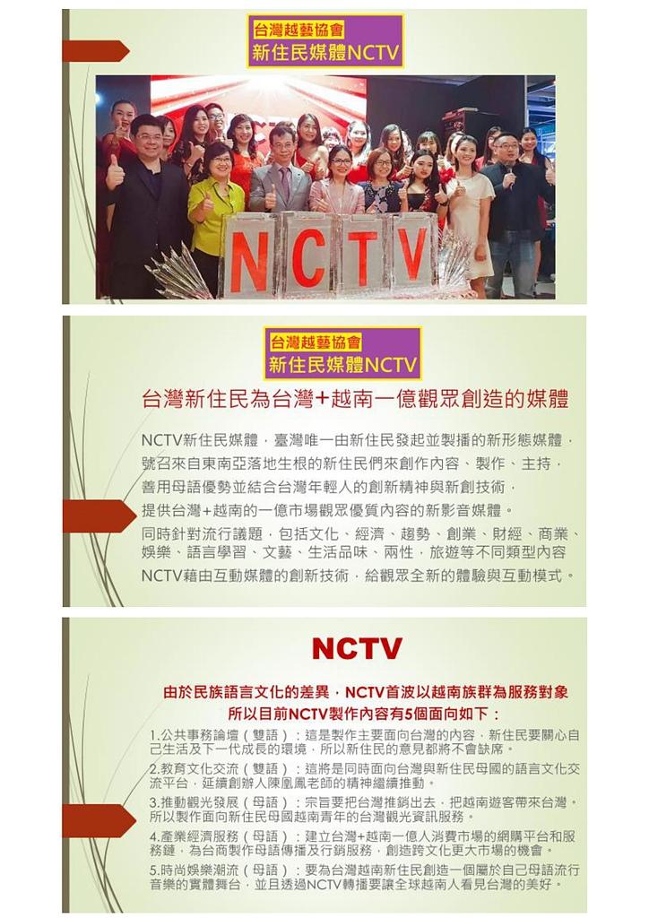 陳凰鳳與越藝之星-Ngôi sao Việt tại Đài Loan-NCTV台灣新住民媒體:0011.jpg