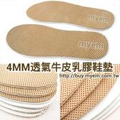 牛皮鞋墊,皮革鞋墊,真皮鞋墊,腳臭:真皮鞋墊 防腳臭 http://active-carbon.myem.com.tw