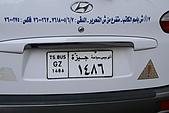 Egypt -花絮篇:埃及的車牌