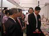 2007廈門交易會:開幕式 013