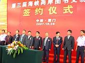 2007廈門交易會:簽約儀式 001