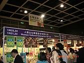 2008香港書展:CIMG2124.JPG