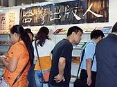 2008北京國際圖書博覽會:2008北京國際圖書博覽會台灣展區-1.JPG