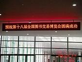 2008鄭州圖書交易博覽會花絮:2008鄭州書博會 009.jpg