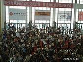 2007廈門交易會:開幕式 012.jpg