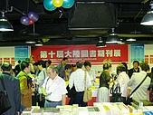 2009第十屆大陸書展:書展開幕091127 013.jpg