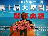 2009第十屆大陸書展:書展開幕091127 040.jpg