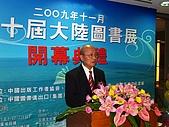 2009第十屆大陸書展:書展開幕091127 056.jpg