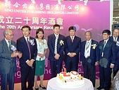 2008北京國際圖書博覽會:香港出版總會成立20週年紀念-3.JPG