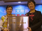 2009第十屆大陸書展:書展開幕091127 096.jpg