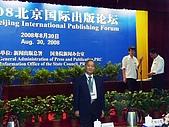 2008北京國際圖書博覽會:2008北京國際出版論壇-1.JPG