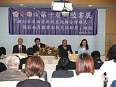 2009第十屆大陸書展:出版論壇091127 028.jpg