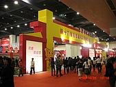 2008鄭州圖書交易博覽會花絮:2008鄭州書博會 030.jpg