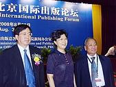 2008北京國際圖書博覽會:2008北京國際出版論壇-2.JPG