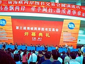2007廈門交易會:開幕式 005