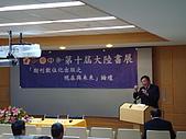 2009第十屆大陸書展:期刊論壇091128 047.jpg