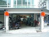 本店資訊:新店面05.JPG