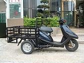 機車載貨三輪車 :載貨三輪車10.jpg