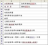 本店資訊:輔助輪 補助辦法2.JPG.JPG