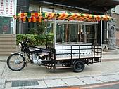 機車載貨三輪車 :載貨三輪車09.JPG