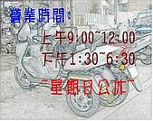 本店資訊:營業時間.jpg