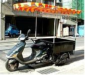 機車載貨三輪車 :載貨三輪車07.JPG