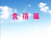 1040324-28峇里島菁英之旅-食宿篇:1051163973_x.jpg