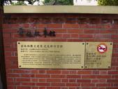 2013.02.28(雲林虎尾雲林故事館):20120228_300.jpg