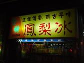 2012.12.16(台中豐原廟東夜市):20121216_502.jpg