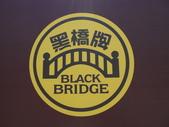 2013.03.01(台南南區黑橋牌香腸博物館):20130301_101.jpg