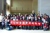 生長之家第10回全國幹部研修會:P1520467.JPG