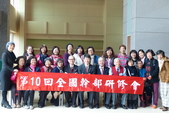 生長之家第10回全國幹部研修會:P1520464.JPG